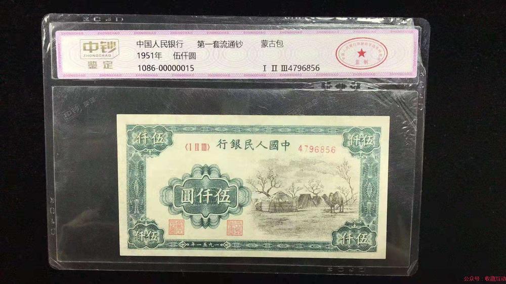 9蒙古包5000元.jpg