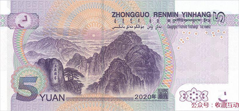 2020年版第五套人民币5元纸币图稿-背面.jpg
